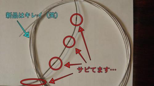 巻き弦サビ